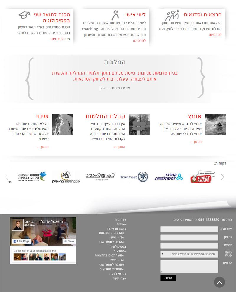 החלק הסטטי של האתר