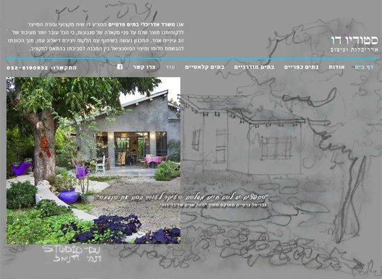 סטודיו דו – אדריכלות ועיצוב בתים