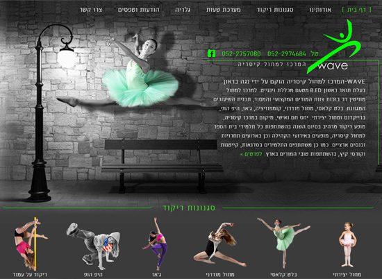Wave Dance – מרכז לריקוד