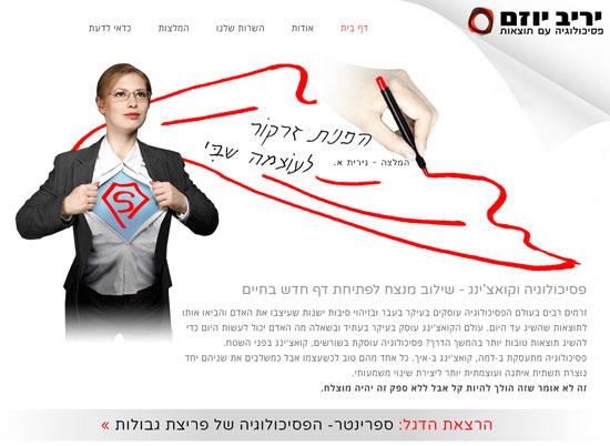 אתר לבן. בעמוד הראשי צילום של אשת עסקים ההחושפת חולצה עם לוגו של סופרן. הטקסט: הפנית זרקור לעוצמה שבי.