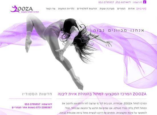 אתר לבן עם אלמנטים בסגול. צילום מרכזי: רקדנית בשחור לבן עם בד חצי שקוף בגוונים של סגול מתנפנף סביבה.