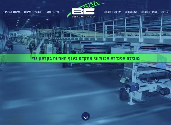 אתר עם רקע כחול כהה. ברקע צילום של המפעל לקרטון גלי