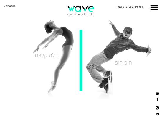 בית הספר למחול Wave Dance