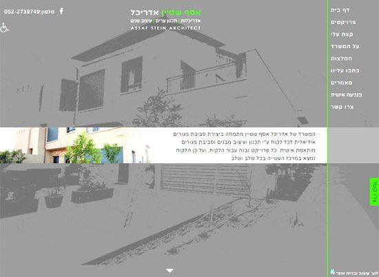 אסף שטיין – אדריכלות