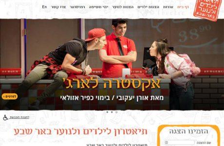 תיאטרון לילדים ולנוער באר שבע