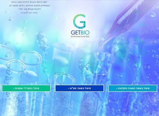 Get Bio ביוטכנולוגיה