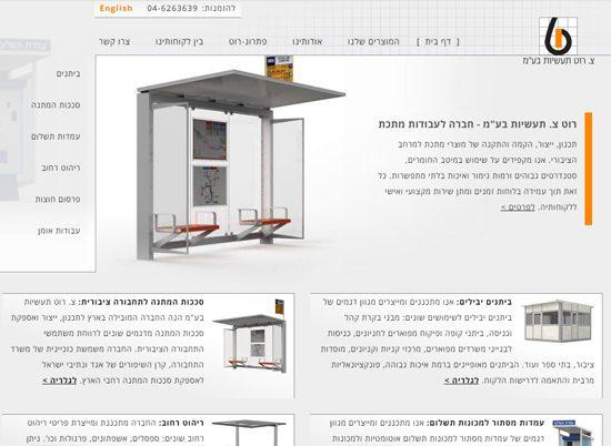 רוט – תחנות אוטובוס וביתנים