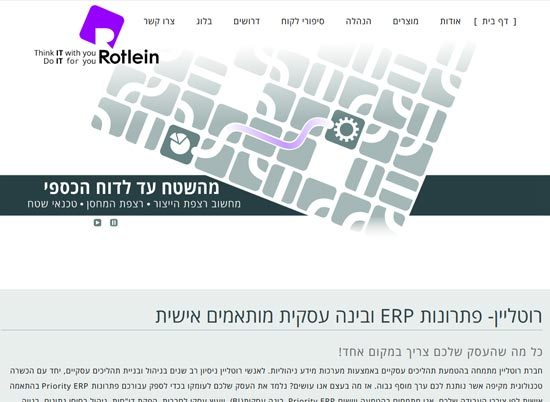 רוטליין – פתרונות ERP
